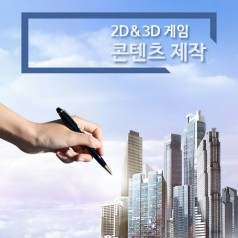 2D&3D 게임콘텐츠제작